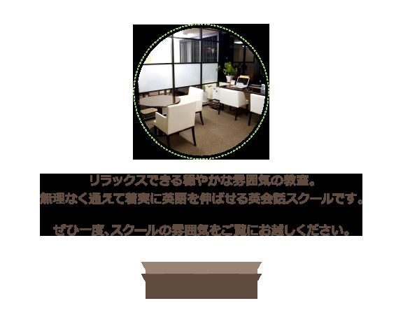 リラックスできる穏やかな雰囲気の教室。無理なく通えて着実に英語を伸ばせる英会話スクールです。ぜひ一度、スクールの雰囲気をご覧にお越しください。